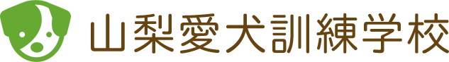山梨愛犬訓練学校のブログ!|山梨愛犬訓練学校