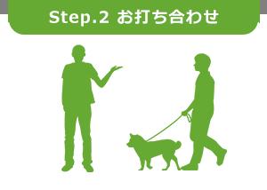 Step.2 お打ち合わせ
